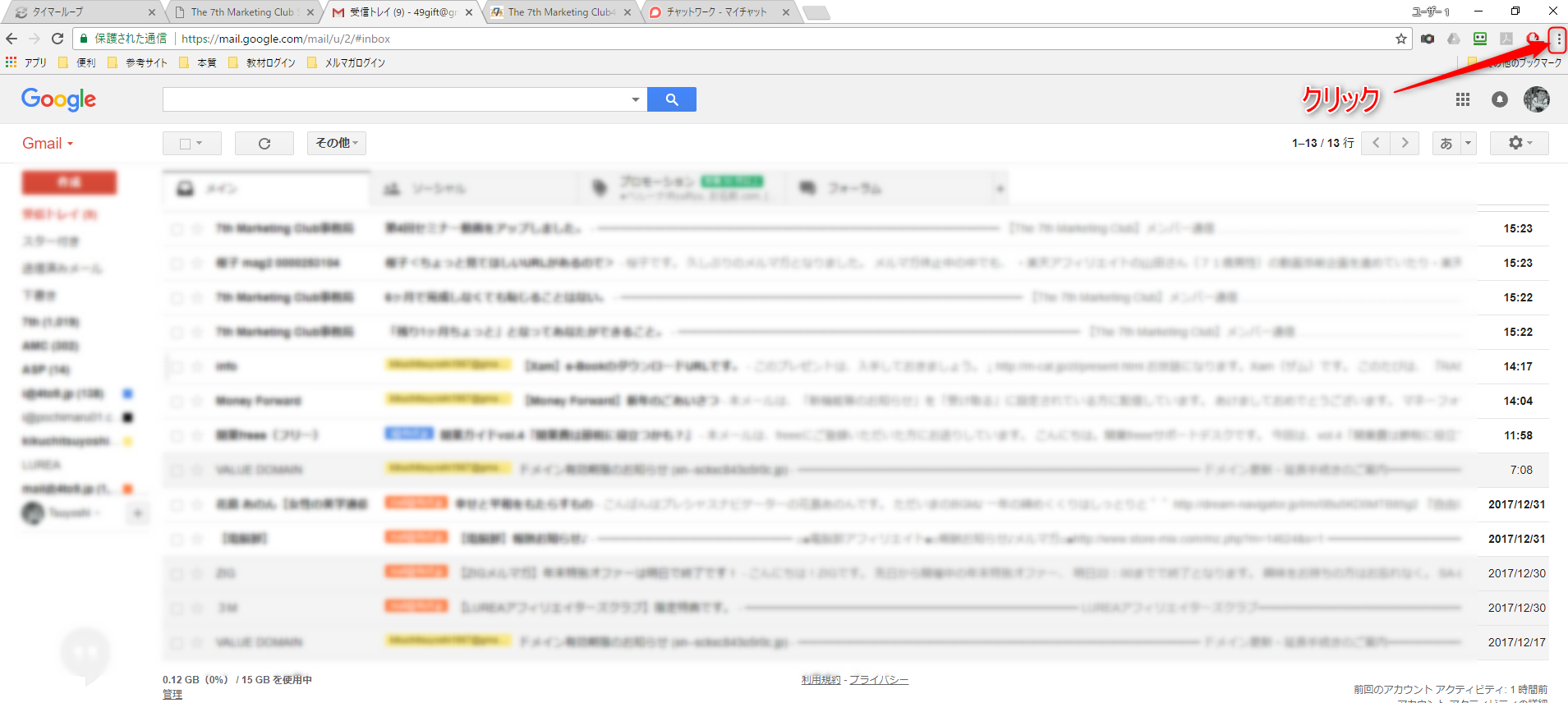 Chromeの右上をクリック