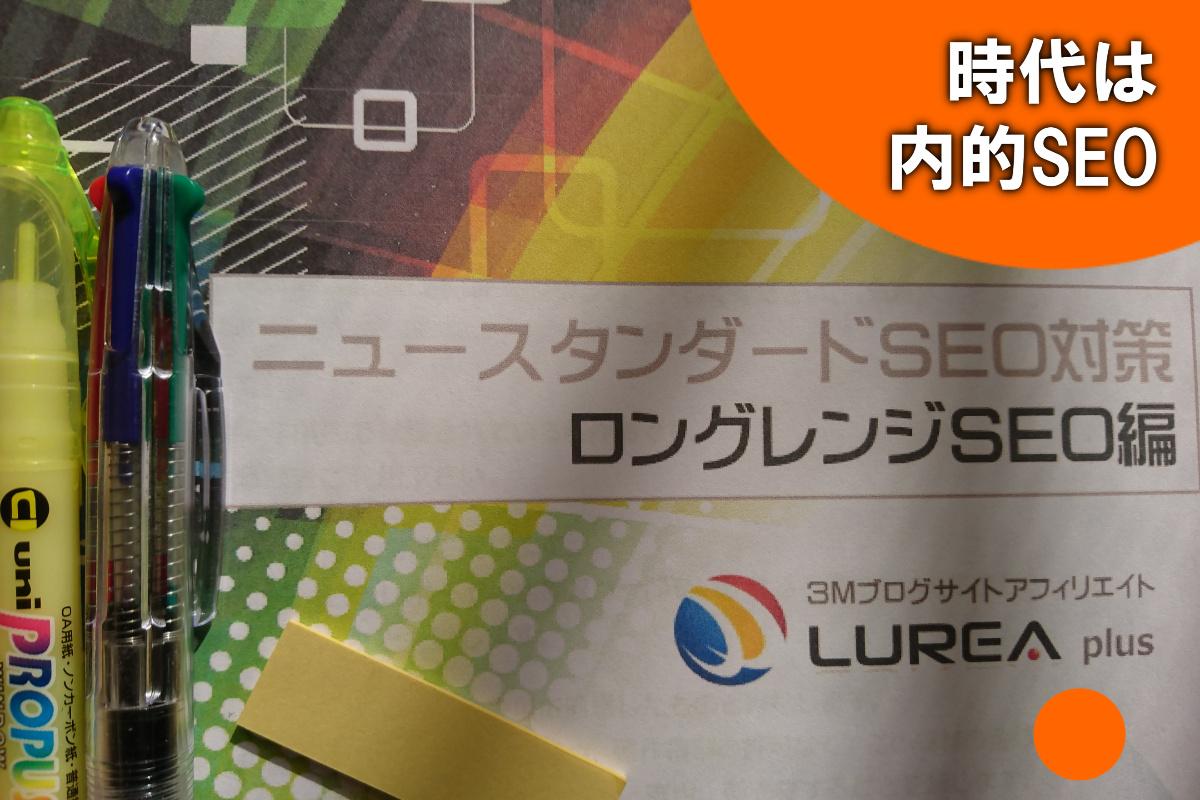 ニュースタンダードSEO対策 ロングレンジSEO編レビュー