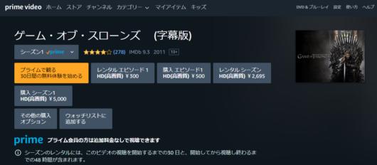 アマゾン プライム ゲーム オブ スローン ズ シーズン 8