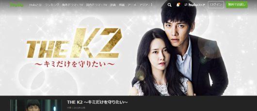 ドラ k2 韓 韓国ドラマ【THE K2】の相関図とキャスト情報