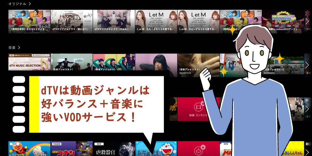 dTVは動画ジャンルは好バランス+音楽に強いVODサービス!