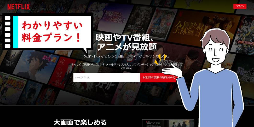Netflix (ネットフリックス)の料金システムや無料で閲覧する方法について