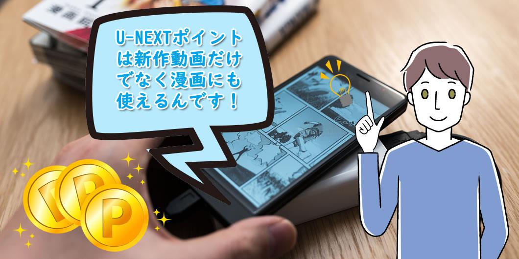U-NEXTポイントは新作動画だけでなく漫画にも使えるんです!