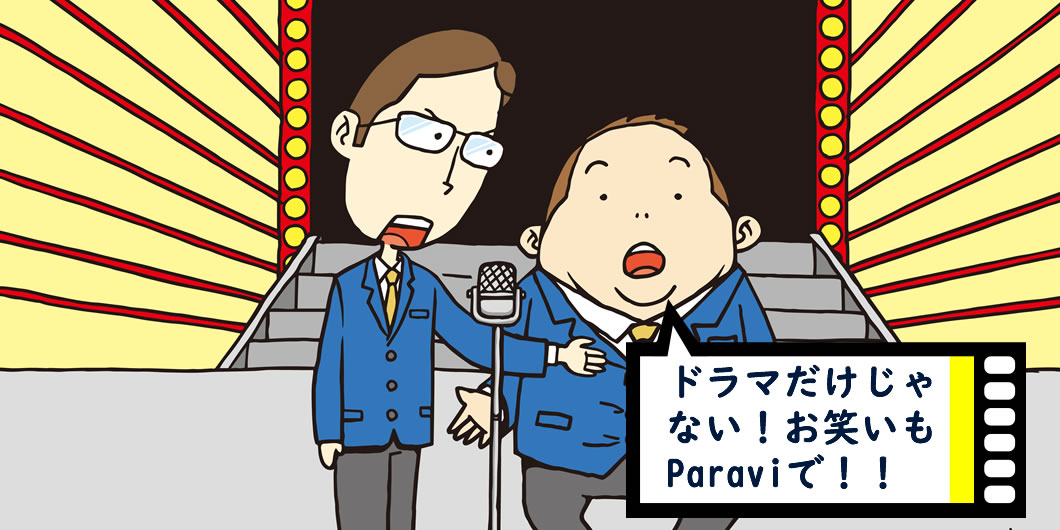 Paraviはどんな動画を閲覧出来る?2020年10月情報!