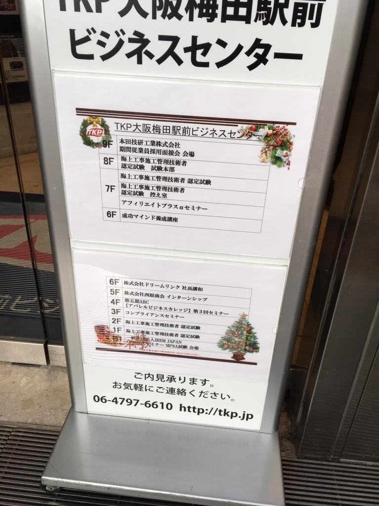 アフィリエイトプラスαセミナー大阪001